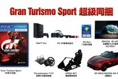 Gran Turismo Sport Super Bundle