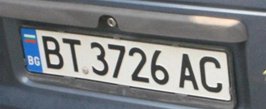 Masinile inmatriculate in Bulgaria pot deveni o amintire