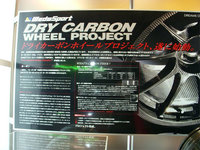Click image for larger version  Name:dry-carbon-wheel-project.jpg Views:398 Size:67.2 KB ID:1022723